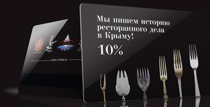 Ресторан «Княжа втиха» - дисконтная карта
