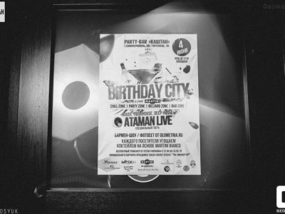 День города 2016 в клубе Каштан