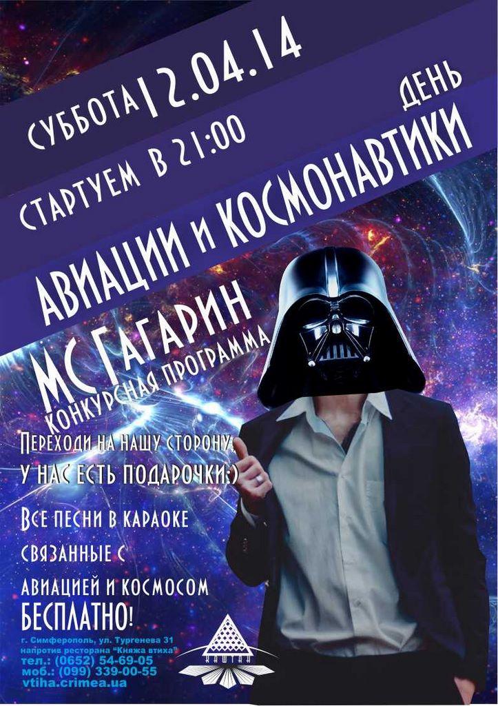 """11 и 12 апреля в """"КАШТАНЕ""""!"""